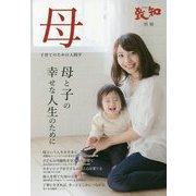 致知別冊『母』―子育てのための人間学 母と子の幸せな人生のために [単行本]