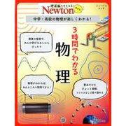 Newtonライト「3時間でわかる 物理」 (ニュートンムック) [ムックその他]