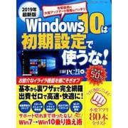 2019年最新版 Windows 10は初期設定で使うな! [ムック・その他]