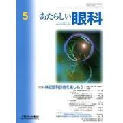 あたらしい眼科 Vol.36No.5 [単行本]