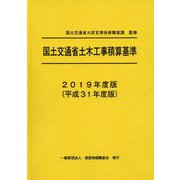 国土交通省土木工事積算基準〈2019年度版(平成31年度版)〉 [単行本]