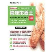 管理栄養士国家試験対策 完全合格教本〈2020年版 上巻〉(オープンセサミシリーズ) [単行本]