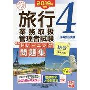 旅行業務取扱管理者試験標準トレーニング問題集〈4〉海外旅行実務〈2019年対策〉 第11版 (合格のミカタシリーズ) [単行本]