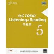 公式TOEIC Listening & Reading 問題集 5 [ムックその他]