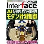 Interface (インターフェース) 2019年 08月号 [雑誌]