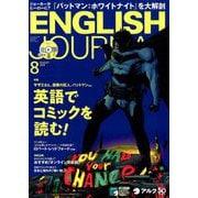 ENGLISH JOURNAL (イングリッシュジャーナル) 2019年 08月号 [雑誌]