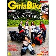 Girls Biker (ガールズバイカー) 2019年 08月号 [雑誌]