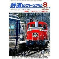 鉄道ピクトリアル 2019年 08月号 [雑誌]