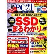 日経 PC 21 (ピーシーニジュウイチ) 2019年 08月号 [雑誌]