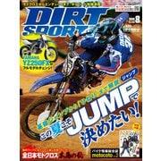 DIRT SPORTS (ダートスポーツ) 2019年 08月号 [雑誌]