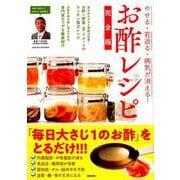 やせる・若返る・病気が消える!お酢レシピ 完全版(SAKURA・MOOK 44) [ムックその他]