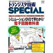 トランジスタ技術 SPECIAL (スペシャル) 2019年 07月号 [雑誌]