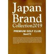 JapanBrand Collection 2019 PREMIUM GOLF CLUB Best72 (メディパルムック) [ムックその他]