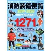 消防装備便覧2019-2020 [ムックその他]