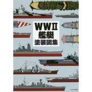 WW2艦艇塗装図集 [単行本]
