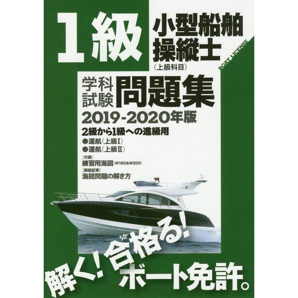 1級小型船舶操縦士(上級科目)学科試験問題集〈2019-2020年版〉 [単行本]