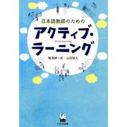 日本語教師のためのアクティブ・ラーニング [単行本]