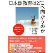 日本語教育はどこへ向かうのか―移民時代の政策を動かすために [単行本]