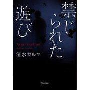 禁じられた遊び(ディスカヴァー文庫) [単行本]