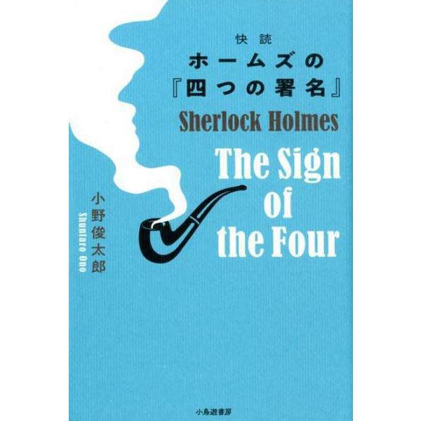 快読 ホームズの『四つの署名』 [単行本]