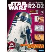 週刊スター・ウォーズ R2-D2 2019年 7/9号 [雑誌]