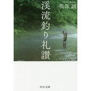 渓流釣り礼讃(中公文庫<ね2-10>) [文庫]