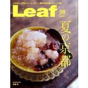 Leaf (リーフ) 2019年 08月号 [雑誌]