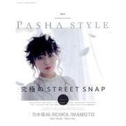 PASHA STYLE Vol.4 - ポートレイト 写真 - [ムック・その他]