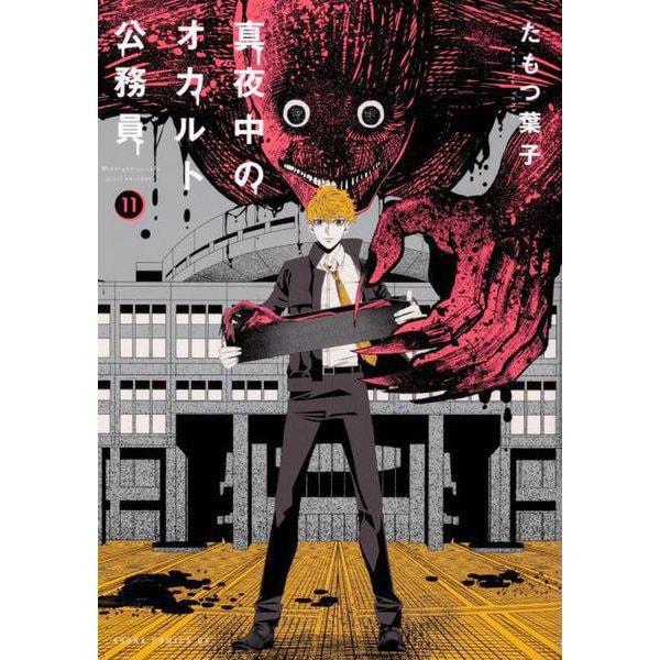 真夜中のオカルト公務員 第11巻(あすかコミックスDX) [コミック]
