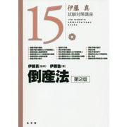 倒産法 第2版 (伊藤真試験対策講座〈15〉) [全集叢書]