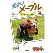 走れ! メープル-犬の車いすのつくり方 [単行本]