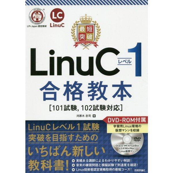 最短突破 LinuCレベル1 合格教本(101試験, 102試験対応) [単行本]