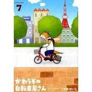 かわうその自転車屋さん 7(芳文社コミックス) [コミック]