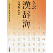 全訳漢辞海 第四版 小型版 [事典辞典]