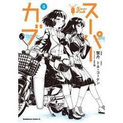 角川 コミック 無料
