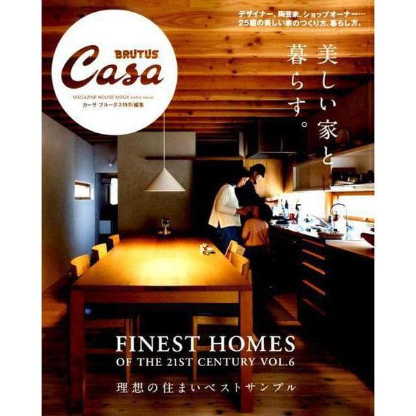 Casa BRUTUS特別編集 スタイルのある家 [ムックその他]