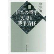 日本の戦争〈3〉天皇と戦争責任 [単行本]