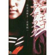 小説 エコエコアザラク(APeS Novels) [単行本]
