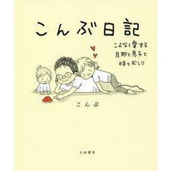 こんぶ日記-こよなく愛する旦那と息子(時々お尻) [単行本]