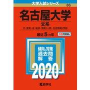 名古屋大学(文系)-2020年版;No.86(大学入試シリーズ) [全集叢書]