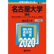 名古屋大学(理系)-2020年版;No.87(大学入試シリーズ) [全集叢書]