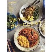 アジア料理をカレーにしたら? [単行本]