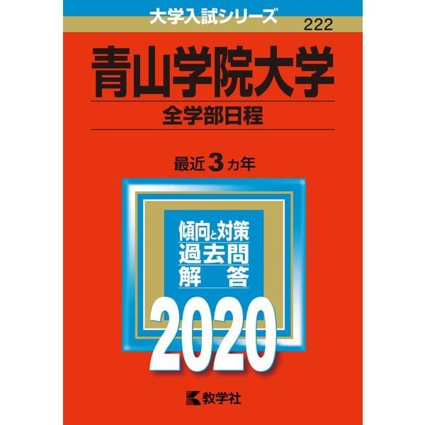 青山学院大学(全学部日程)-2020年版;No.222(大学入試シリーズ) [全集叢書]