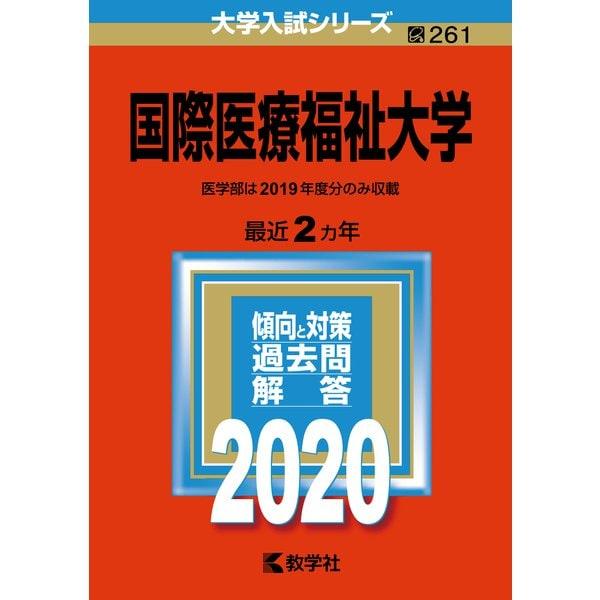 国際医療福祉大学-2020年版;No.261(大学入試シリーズ) [全集叢書]