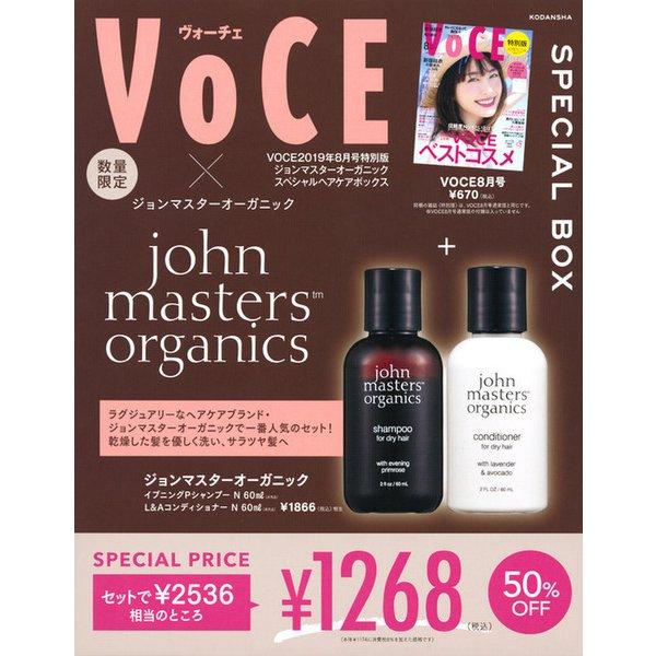 VOCE 2019年8月号特別版 ジョンマスターオーガニック スペシャルヘアケアボックス [ムックその他]