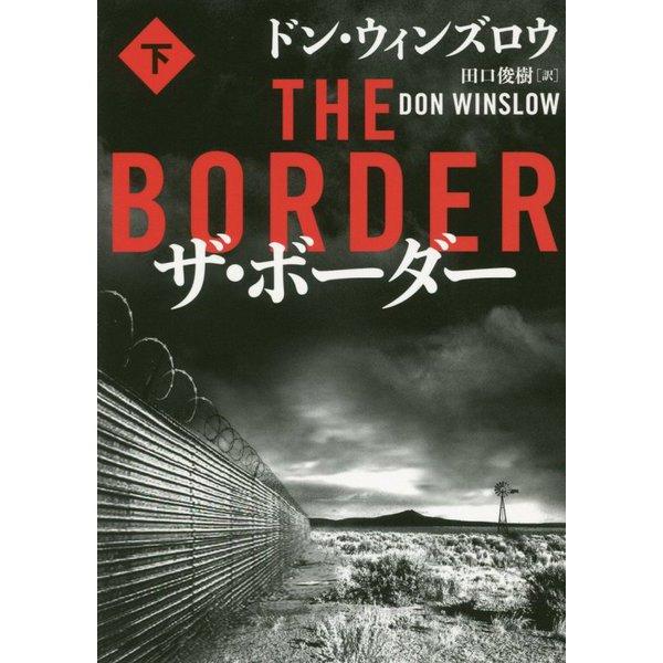 ザ・ボーダー 下(ハーパーBOOKS<119>) [文庫]