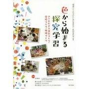 色から始まる探究学習-アートによる自分づくり・学校づくり・地域づくり [単行本]
