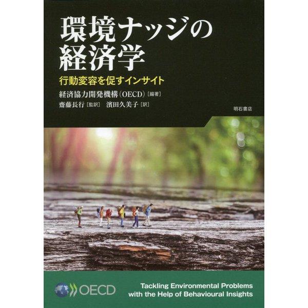 環境ナッジの経済学-行動変容を促すインサイト [単行本]