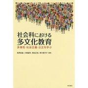 社会科における多文化教育-多様性・社会正義・公正を学ぶ [単行本]