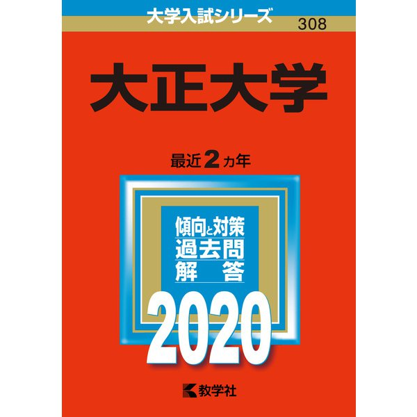 大正大学-2020年版;No.308(大学入試シリーズ) [全集叢書]
